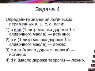 Задача 4Определите значения логических переменных а, Ь, с, d, если: 1) а или (1