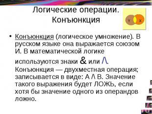 Логические операции. Конъюнкция Конъюнкция (логическое умножение). В русском язы