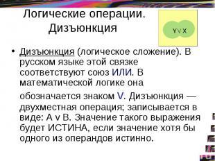 Логические операции. Дизъюнкция Дизъюнкция (логическое сложение). В русском язык