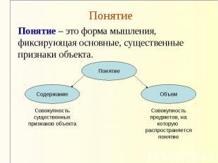 Понятие Понятие – это форма мышления, фиксирующая основные, существенные признак