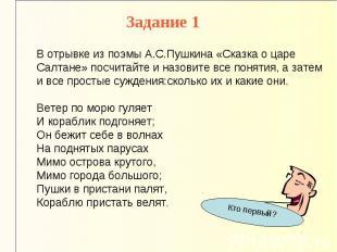Задание 1 В отрывке из поэмы А.С.Пушкина «Сказка о царе Салтане» посчитайте и на