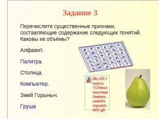 Задание 3 Перечислите существенные признаки, составляющие содержание следующих п