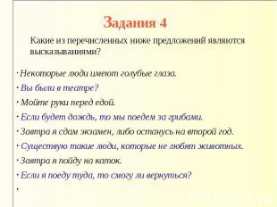 Задания 4 Какие из перечисленных ниже предложений являются высказываниями? Некот