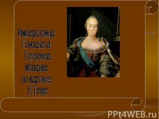 Императрица Елизавета Петровна. Мозаика по картине Л.Токке