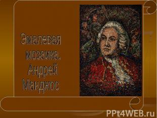 Эмалевая мозаика. Андрей Манджос