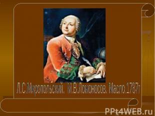 Л.С.Миропольский. М.В.Ломоносов. Масло.1787г