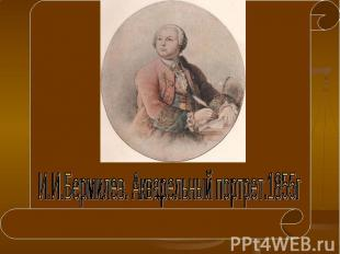 И.И.Бермилев. Акварельный портрет.1855г