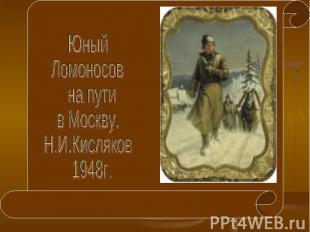 Юный Ломоносов на пути в Москву. Н.И.Кисляков 1948г.