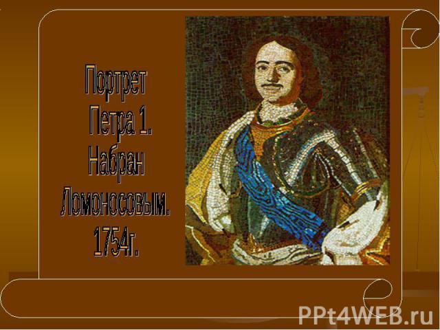 Портрет Петра 1. Набран Ломоносовым. 1754г.