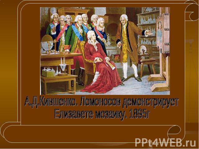 А.Д.Кившенко. Ломоносов демонстрирует Елизавете мозаику. 1895г
