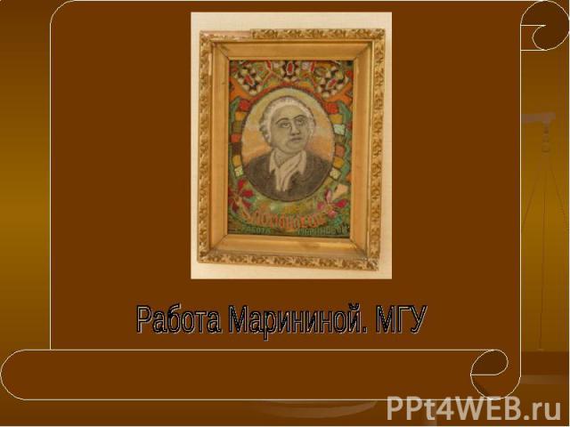 Работа Марининой. МГУ
