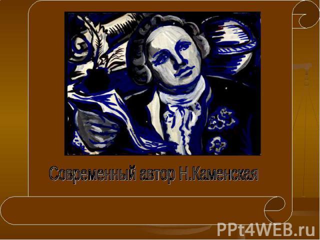 Современный автор Н.Каменская