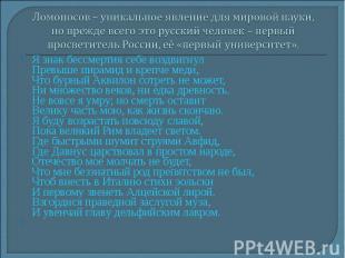 Ломоносов – уникальное явление для мировой науки, но прежде всего это русский че