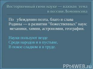 Восторженный гимн науке — важная тема в поэзии ЛомоносоваПо убеждению поэта, бла