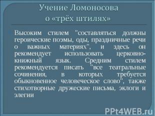 """Учение Ломоносова о «трёх штилях»Высоким стилем """"составляться должны героические"""