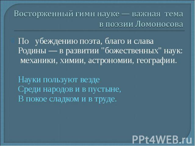 Восторженный гимн науке — важная тема в поэзии ЛомоносоваПо убеждению поэта, благо и слава Родины — в развитии