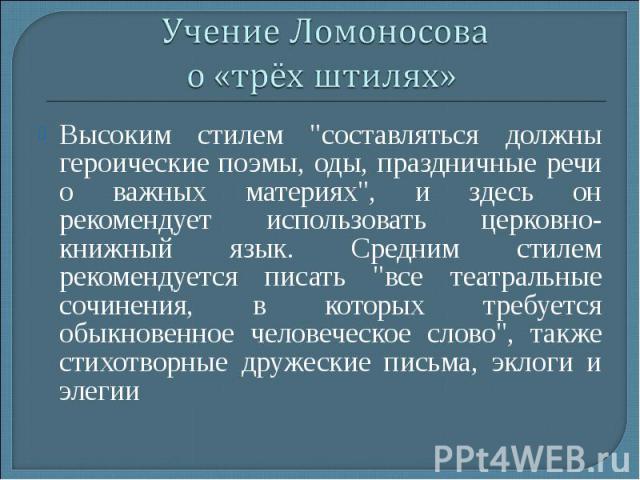 Учение Ломоносова о «трёх штилях»Высоким стилем
