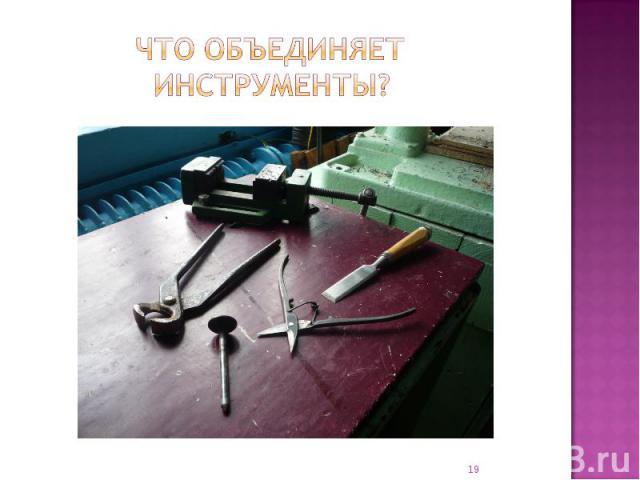 что объединяет инструменты?