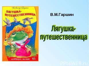 В.М.Гаршин Лягушка- путешественница