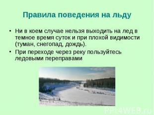 Правила поведения на льду Ни в коем случае нельзя выходить на лед в темное время