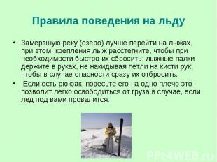 Правила поведения на льду Замерзшую реку (озеро) лучше перейти на лыжах, при это