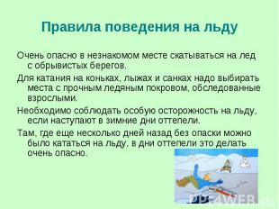 Правила поведения на льду Очень опасно в незнакомом месте скатываться на лед с о