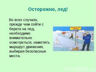 Осторожно, лед! Во всех случаях, прежде чем сойти с берега на лед, необходимо вн