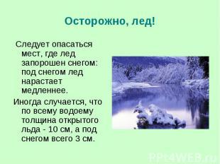Осторожно, лед! Следует опасаться мест, где лед запорошен снегом: под снегом лед