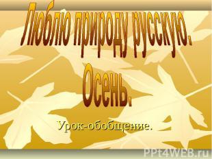 Люблю природу русскую. Осень. Урок-обобщение.