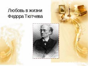 Любовь в жизни Федора Тютчева
