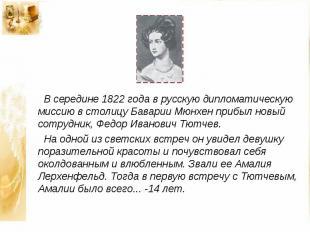 В середине 1822 года в русскую дипломатическую миссию в столицу Баварии Мюнхен п