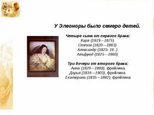 У Элеоноры было семеро детей. Четыре сына от первого брака: Карл (1819—1875) Отт