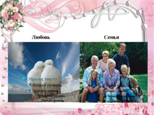 Любовь Семья