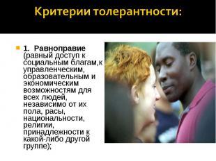 Критерии толерантности: 1. Равноправие (равный доступ к социальным благам,к упра