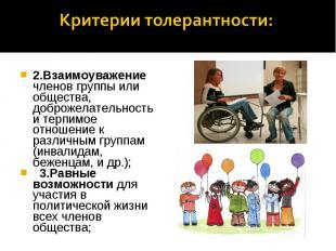 Критерии толерантности: 2.Взаимоуважение членов группы или общества, доброжелате