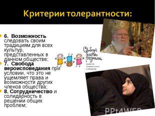 Критерии толерантности:6. Возможность следовать своим традициям для всех культу