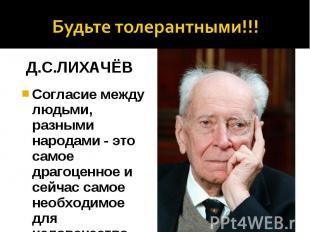 Будьте толерантными!!!Согласие между людьми, разными народами - это самое драгоц