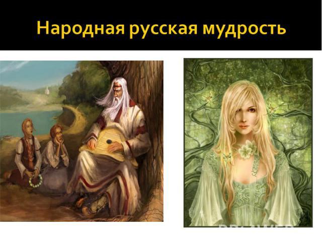 Народная русская мудрость