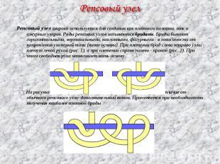 Репсовый узел Репсовый узел широко используется для создания как плотного полотн