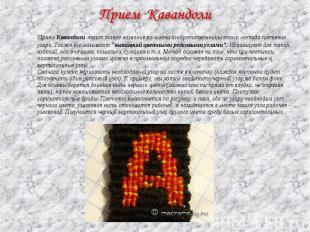 Прием Кавандоли Прием Кавандоли носит такое название по имени изобретательницы э