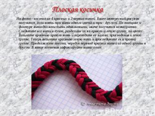 Плоская косичка На фото - косичка из 4 красных и 2 черных нитей. Более интересны