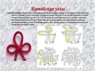 Китайские узлы«Лист клевера» Этот узел завязывается одним концом шнура и состоит