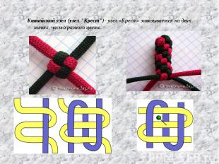 """Китайский узел (узел """"Крест"""")- узел «Крест» завязывается на двух нитях, часто ра"""