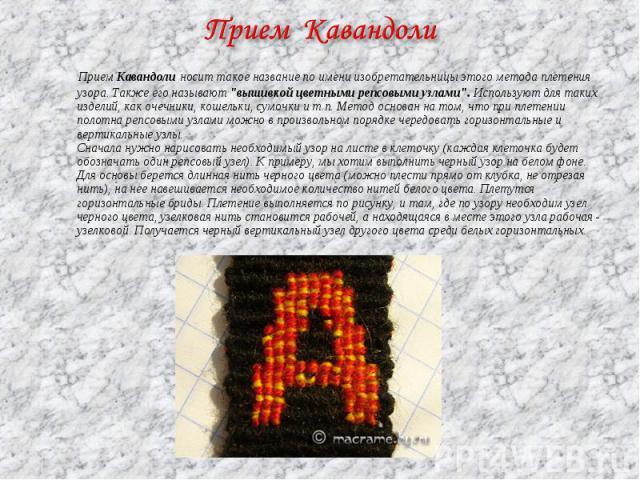 Прием Кавандоли Прием Кавандоли носит такое название по имени изобретательницы этого метода плетения узора. Также его называют