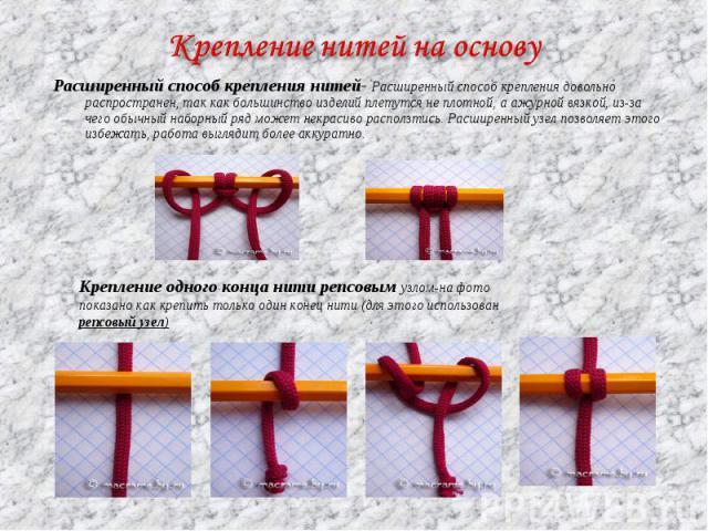 Крепление нитей на основуРасширенный способ крепления нитей- Расширенный способ крепления довольно распространен, так как большинство изделий плетутся не плотной, а ажурной вязкой, из-за чего обычный наборный ряд может некрасиво расползтись. Расшире…