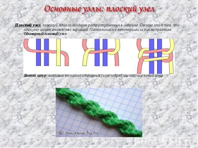 Основные узлы: плоский узел Плоский узел, пожалуй, один из наиболее распространенных в макраме. Связано это с тем, что один узел имеет множество вариаций. Познакомимся с некоторыми из них на практике. Одинарный плоский узел Витой шнур- выполнив неск…