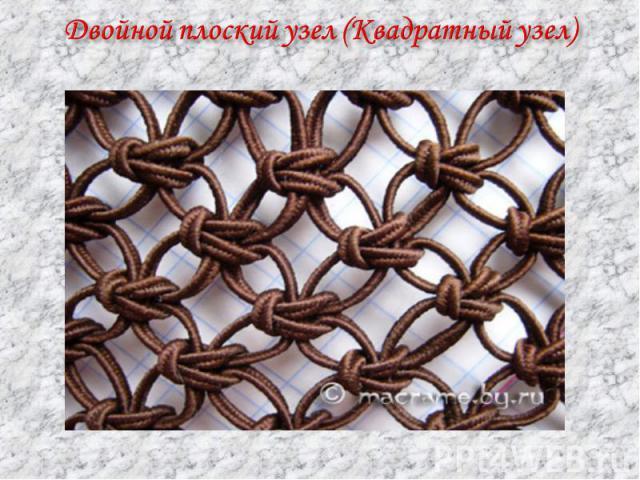 Двойной плоский узел (Квадратный узел)