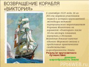 Возвращение корабля «Виктория» 6 сентября 1522 года 18 из 265-ти моряков-участни