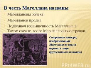 В честь Магеллана названы Магеллановы облака Магелланов пролив Подводная возвыше