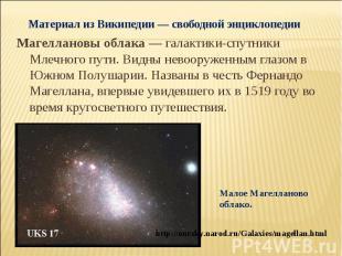 Материал из Википедии — свободной энциклопедии Магеллановы облака— галактики-сп
